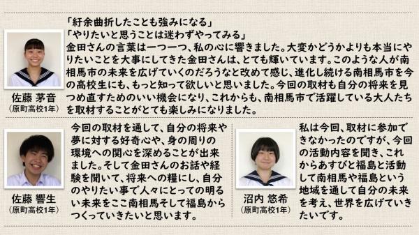 金田さん 編集部 (1)