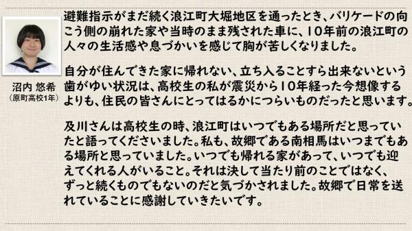 及川さん編集部 ゆきちゃん