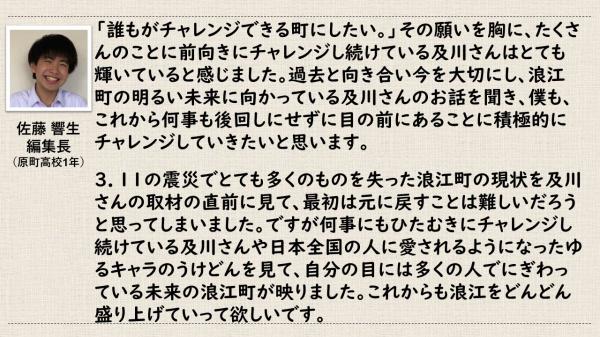 及川さん編集部 ひびき