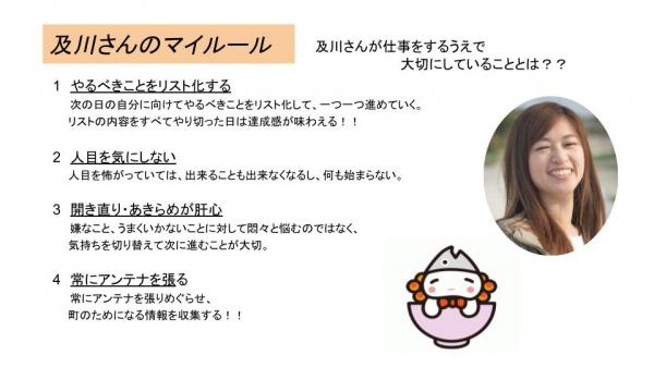 浪江 及川さん:コラム